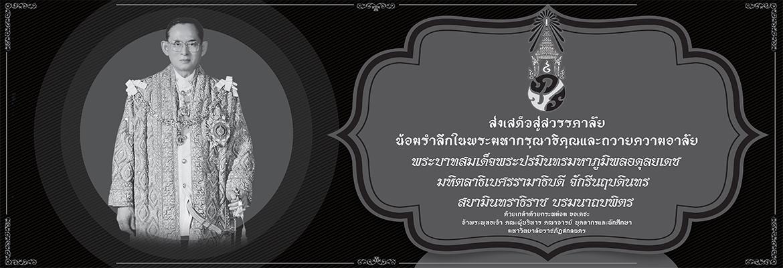 ไว้อาลัย ร.9