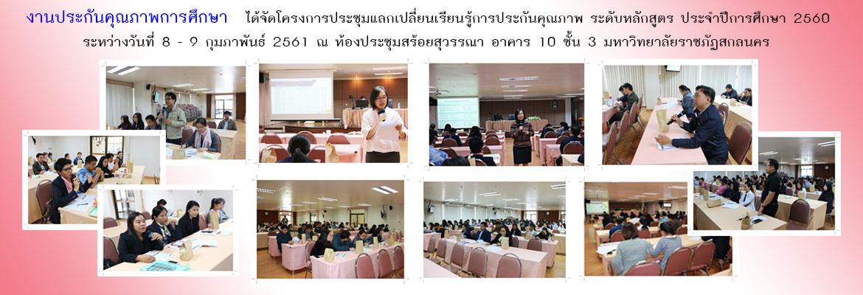 ประชุมแลกเปลี่ยนเรียนรู้ ฯ ระดับหลักสูตร 8 – 9 ก.พ. 2561