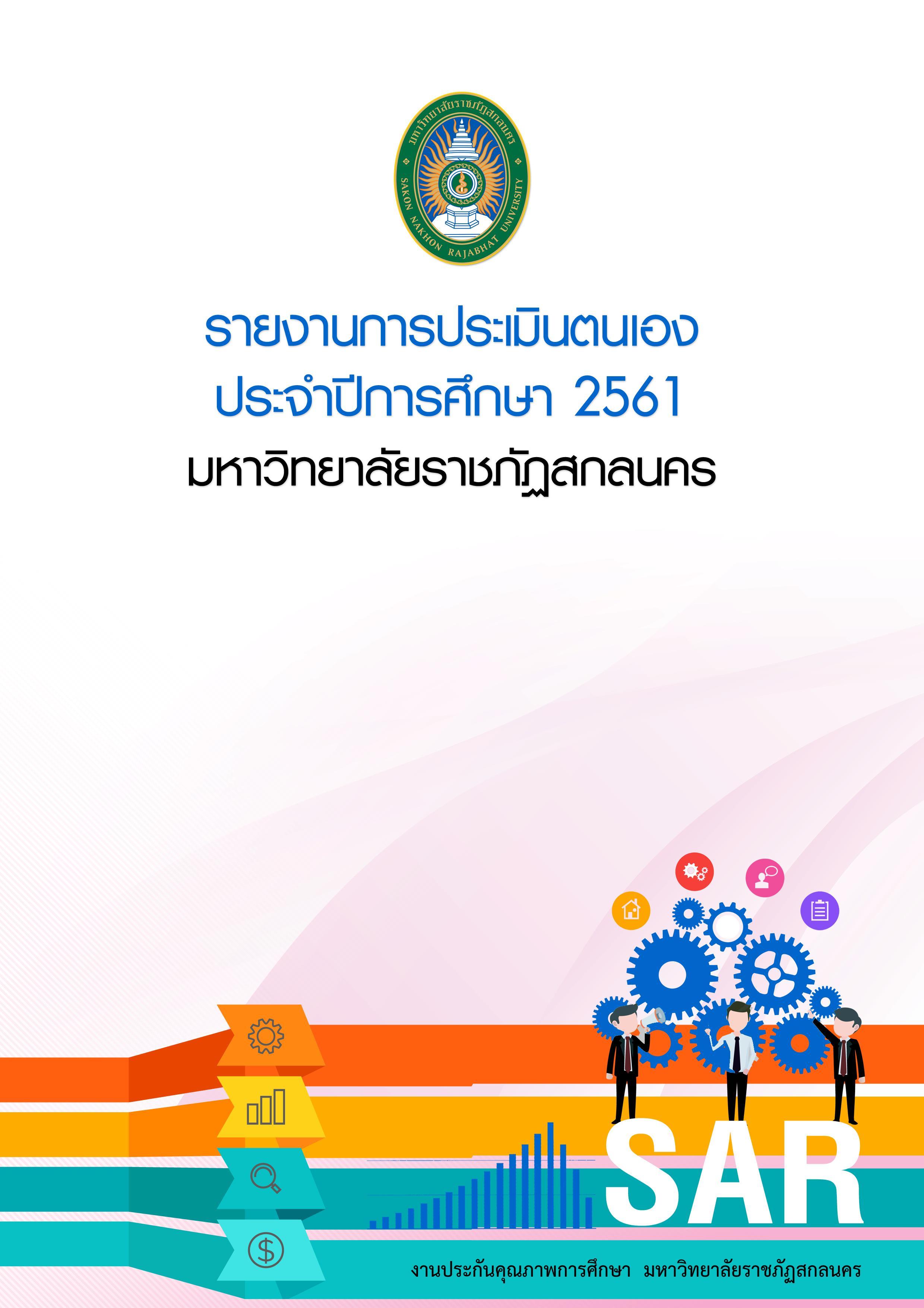 SAR ประจำปีการศึกษา 2561